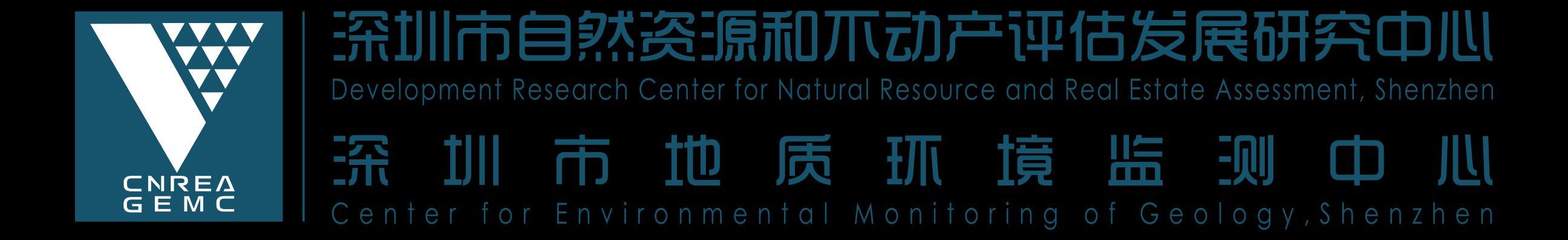 深圳市自然资源和不动产评估发展研究中心