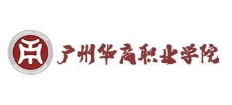 广州华商职业学院.png