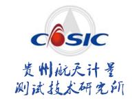 贵州航天计量测试技术研究所.png
