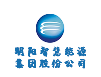 明阳智慧能源集团股份公司.png