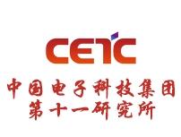 中国电子科技集团第十一研究所.png