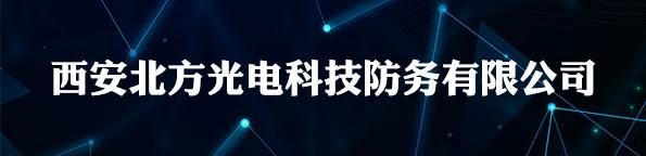 西安北方光电科技防务有限公司.png
