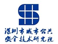 深圳城市公共